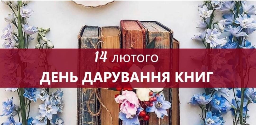 зображення_viber_2020-02-17_16-03-16