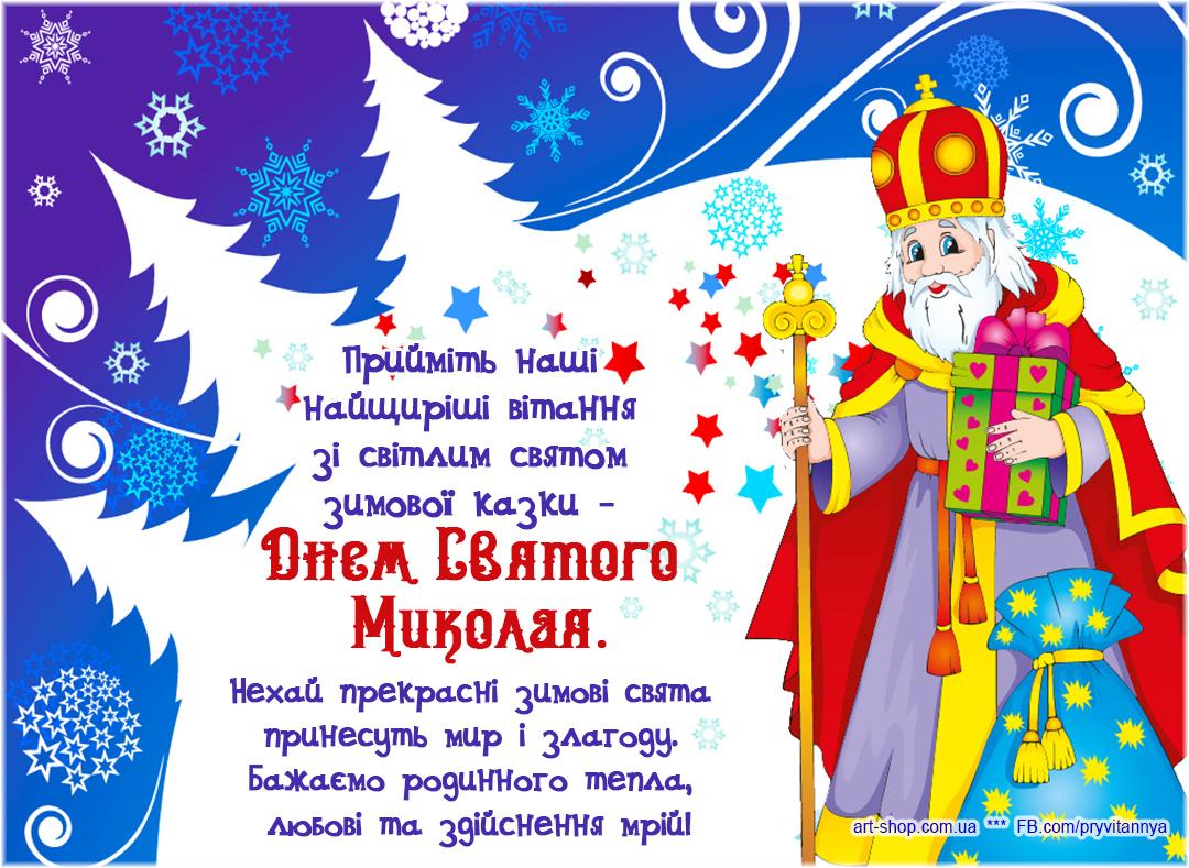 z-dnem-svyatogo-mikolaya
